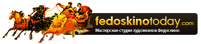 Интернет-магазин шкатулок Федоскино, Палех, Холуй, Мстера
